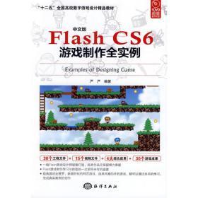 中文版FlashCS6游戏制作全实例