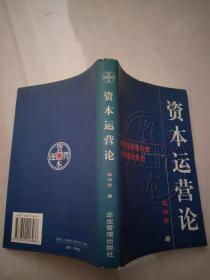 资本运营论:兼谈投资银行家在中国的角色【实物图片 ,品相自鉴】