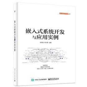 嵌入式系统开发与应用实例