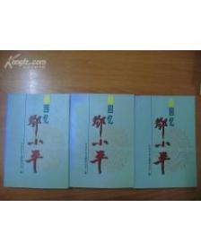 回忆邓小平(全三册 精装)