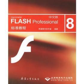 FLASHprofessional8标准教程(中文版)(附光盘)