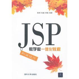 JSP网站设计教学做一体化教程
