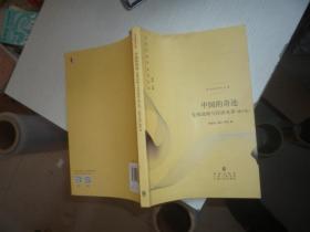 中国的奇迹-发展战略与经济改革-(增订版)
