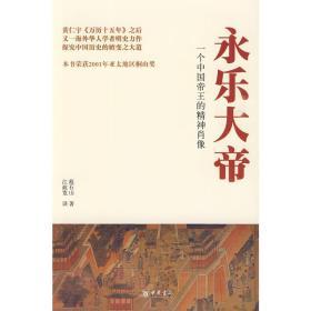 永乐大帝一个中国帝王的精神肖像