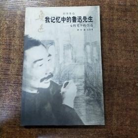 回望鲁迅:我记忆中的鲁迅先生——女性笔下的鲁迅