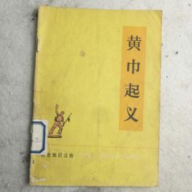 《黄巾起义》1974年中华书局