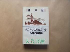 苏联经济体制改革史论
