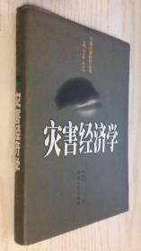 灾害经济学 郑功成 9787543818019