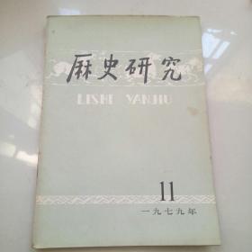 历史研究1979  11