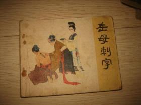 岳传(3)岳母刺字