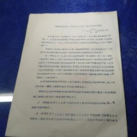 判决书,1972年(关于对照明善刘慧珍两人离婚一案此从新判决书)
