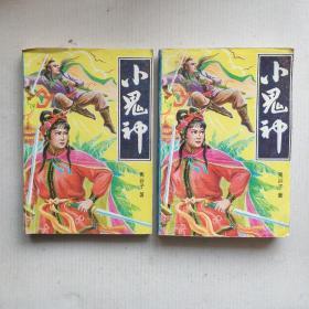 《小鬼神》(全二册)鬼谷子长篇武侠小说 1992年一版一印