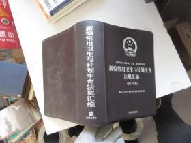 新编常用卫生与计划生育法规汇编(2017年版) .正版
