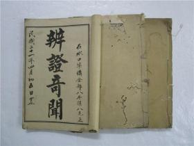 民國二十一年石印線裝本 《辯證奇聞》卷1-10合訂為三冊全