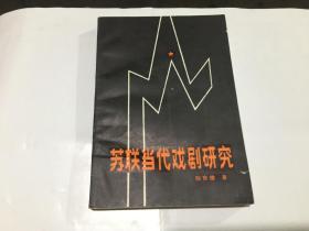 陈世雄签名赠本《苏联当代戏剧研究