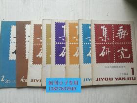集邮研究1984年1-6期,1985年2、4期   有现货