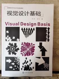 视觉设计基础