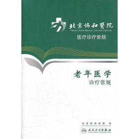 北京协和医院医疗诊疗常规·老年医学诊疗常规