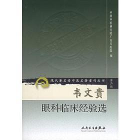 现代著名老中医名著重刊丛书(第二辑)·韦文贵眼科临床经验集
