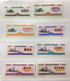 内蒙古乌海市1990年市内粗粮券3种+面粉券5种,共8枚