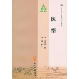 医悟(100种珍本古医籍校注集成)