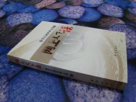 网上天下谈 徐学江网评网文集 下册{无字迹勾画}