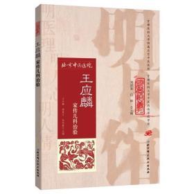 明医馆丛刊19王应麟家传儿科治验