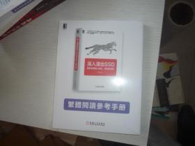 深入浅出SSD:固态存储核心技术、原理与实战 繁体阅读参考手册 正版未开封