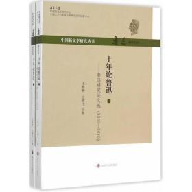 十年论鲁迅:鲁迅研究论文选:2000-2010(上下)-·