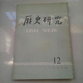 历史研究(1979年12期)