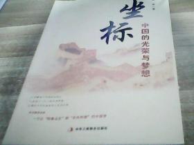 坐标 : 中国的光荣与梦想