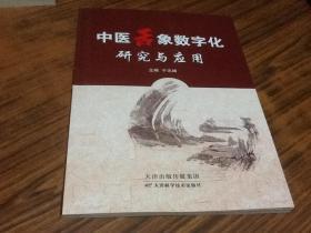 中医舌象数字化研究与应用
