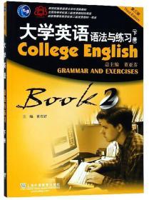 大学英语语法与练习(下第3版)