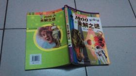 中国孩子最好奇的1000未解之谜(注音彩图版)