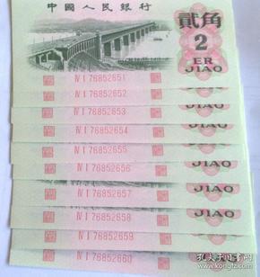 第三套人民币大桥2角标十,一套