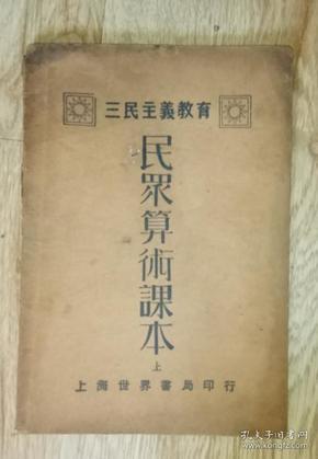 民罘算术课本上册  三民主义教育