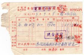 酒专题---50年代发票单据-----1953年安徽省徽州专区专卖事业处