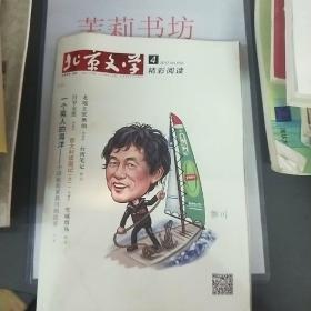 北京文学2017