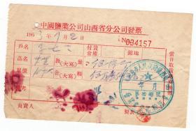 盐专题---50年代发票单据-----1953年中国盐业公司山西省分公司