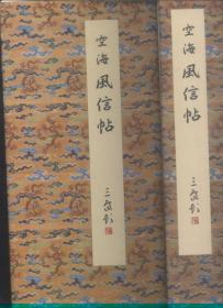 原色法帖选11-风信帖(平安空海)1985年一版一印