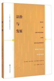 中国·美国与当代世界论丛 :法治与发展