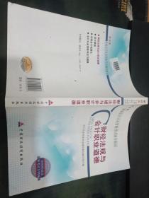 新编会计从业资格考试辅导教材:财经法规与会计职业道德(财经版)