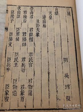 明版《三坟》 竹纸木刻 一册全