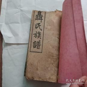 聂氏族谱五本(民国版)