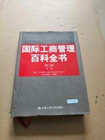 国际工商管理百科全书(第二版)第一卷