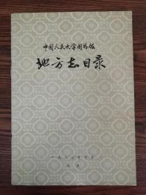 中國人民大學圖書館地方志目錄