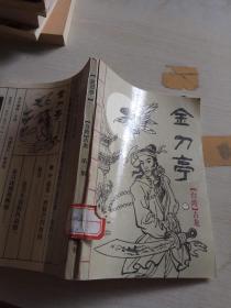 金刀亭  三