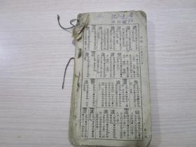 词典残卷一册,书名不详 ,品相如图所示,不喜勿拍,拍后免争议