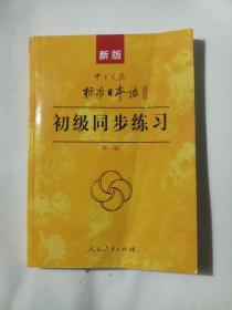 新版中日交流标准日本语:初级同步练习