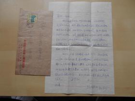 北京医科大学精神卫生研究所主任、教授【张维熙,信札】有实寄封